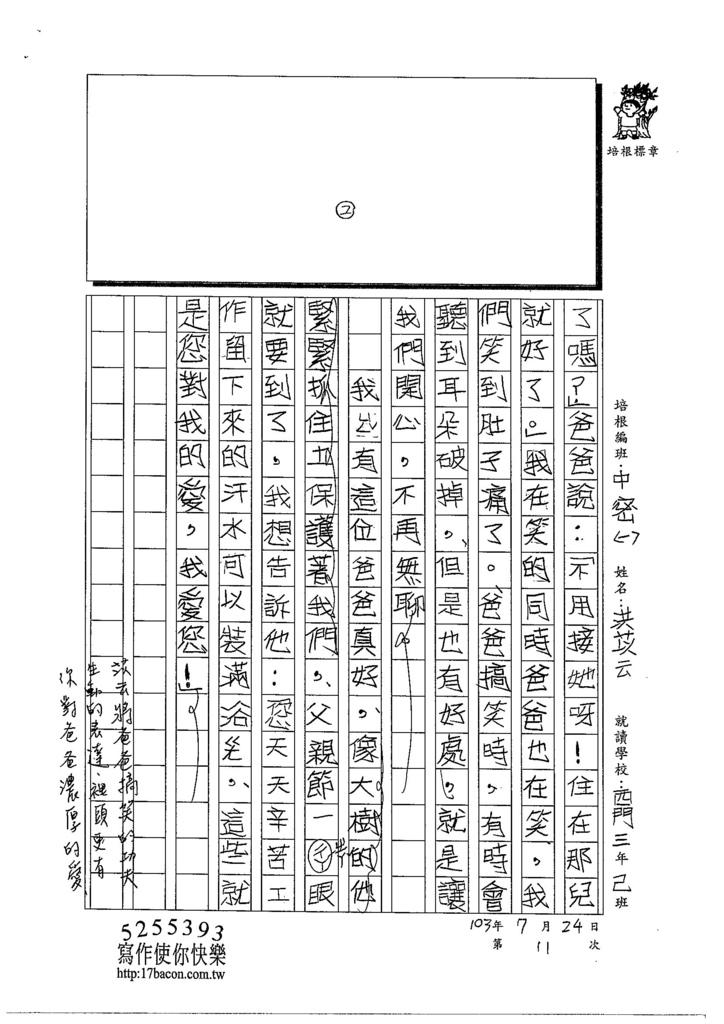 103TMW111洪苡云 (2)