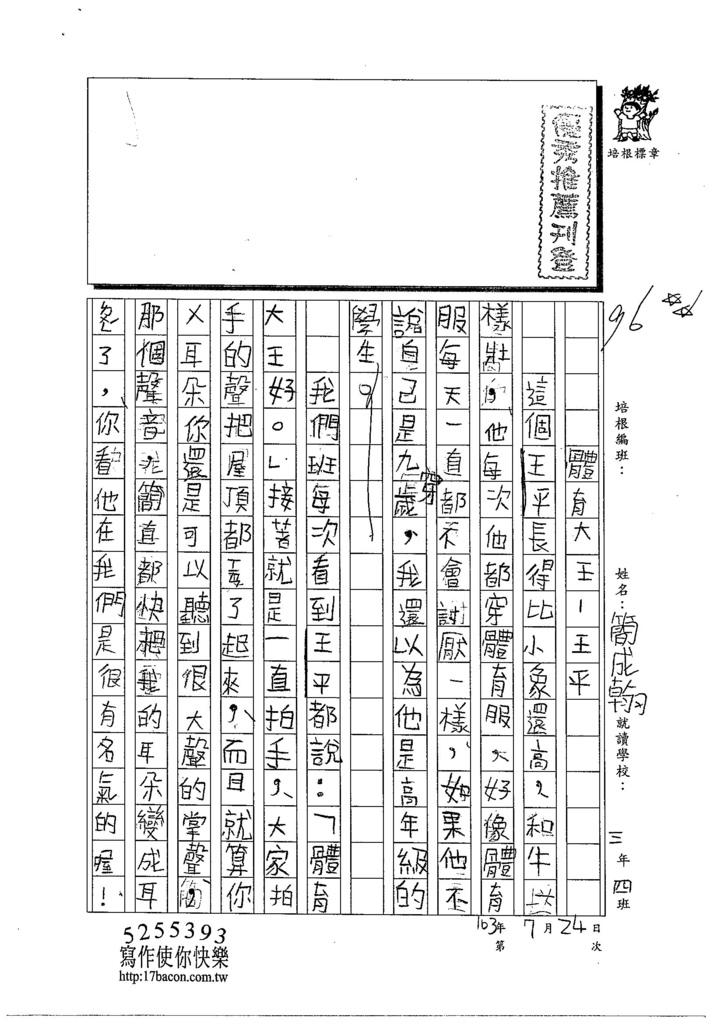 103TMW111簡成翰 (1)