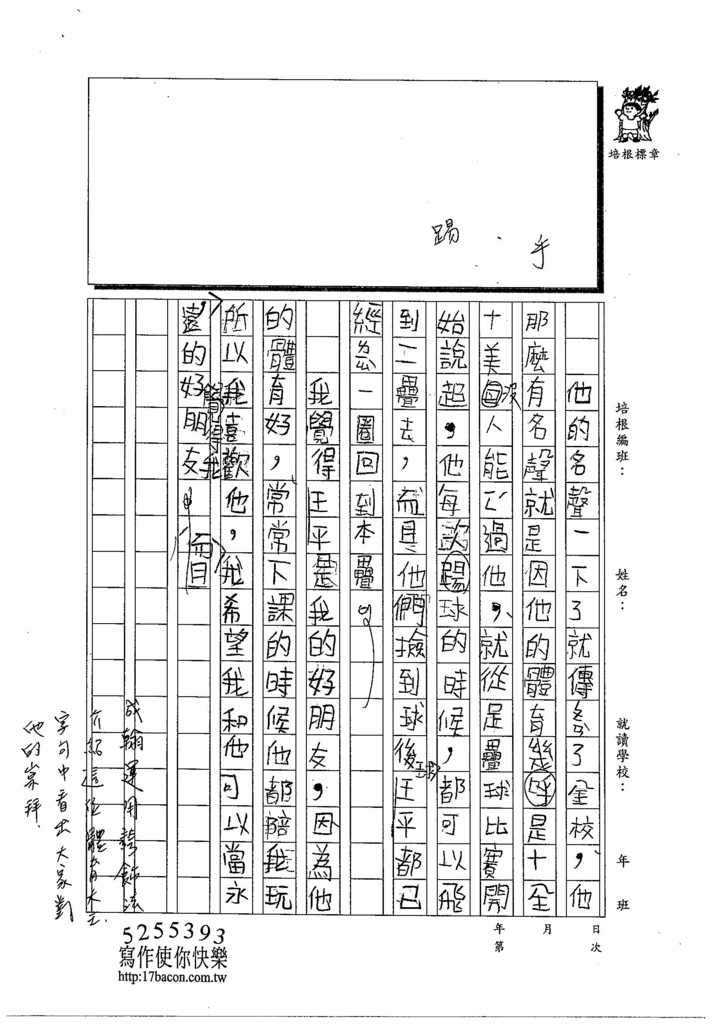 103TMW111簡成翰 (2)
