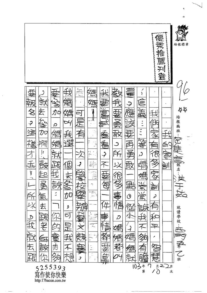 103TSW110洪于茹 (1)