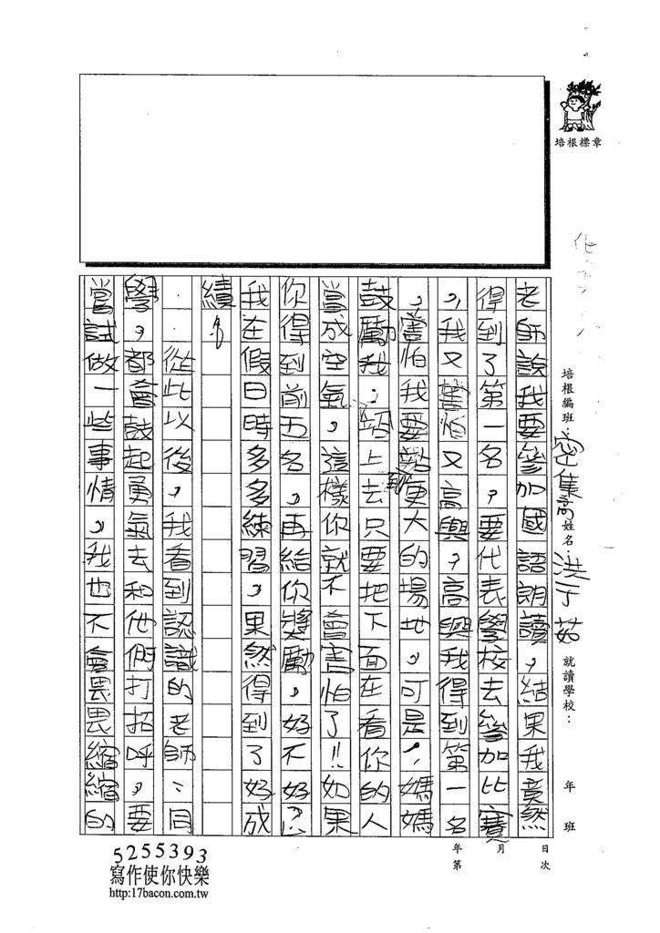 103TSW110洪于茹 (2)