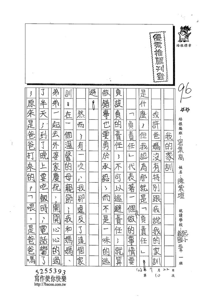 103TSW110陳紫瑄 (1)