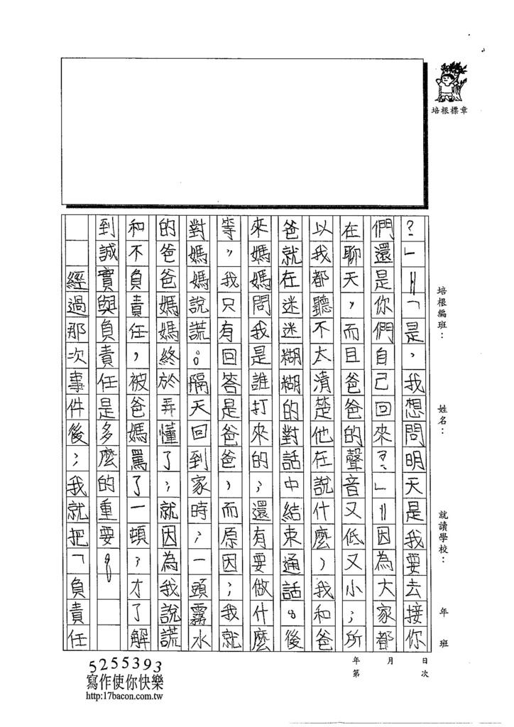 103TSW110陳紫瑄 (2)