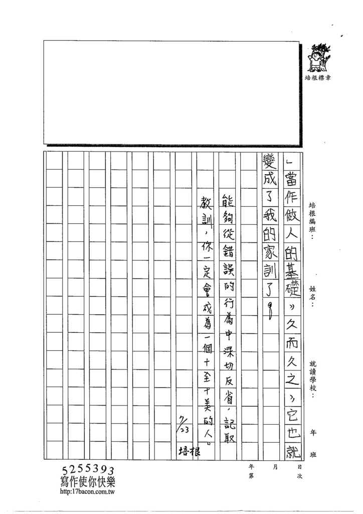 103TSW110陳紫瑄 (3)