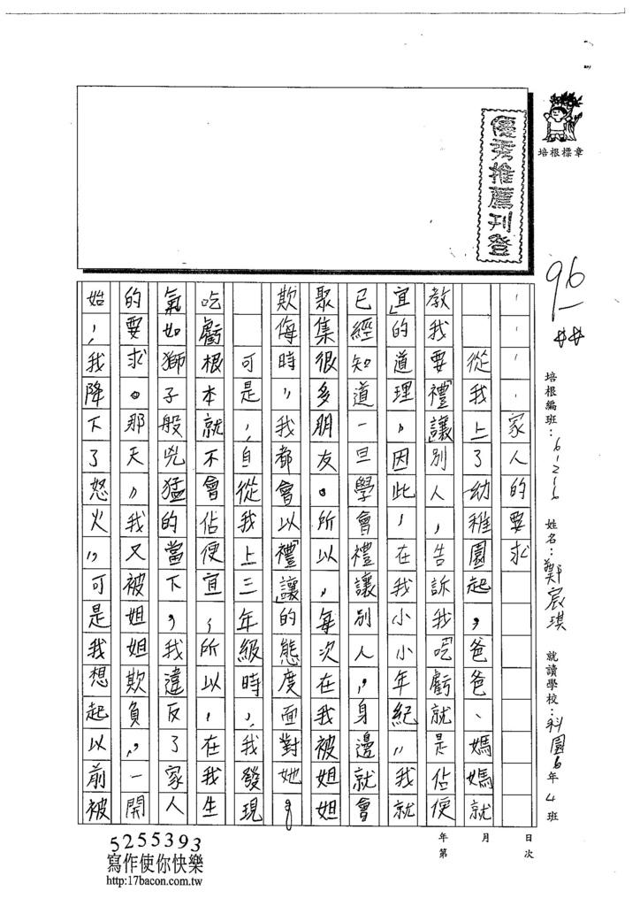 103TSW110鄭宸琪 (1)