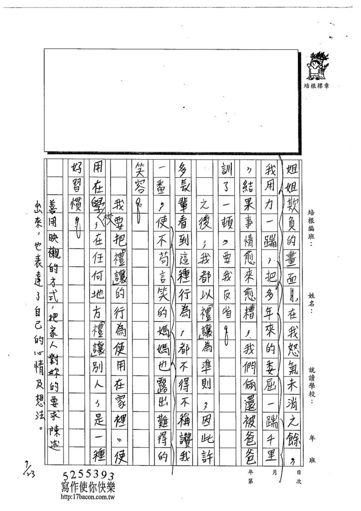 103TSW110鄭宸琪 (2)