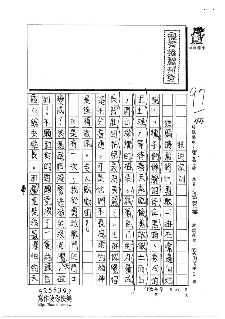 103TSW110戴欣彗 (1)