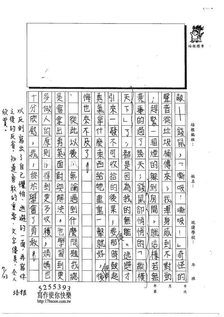 103TSW110戴欣彗 (2)