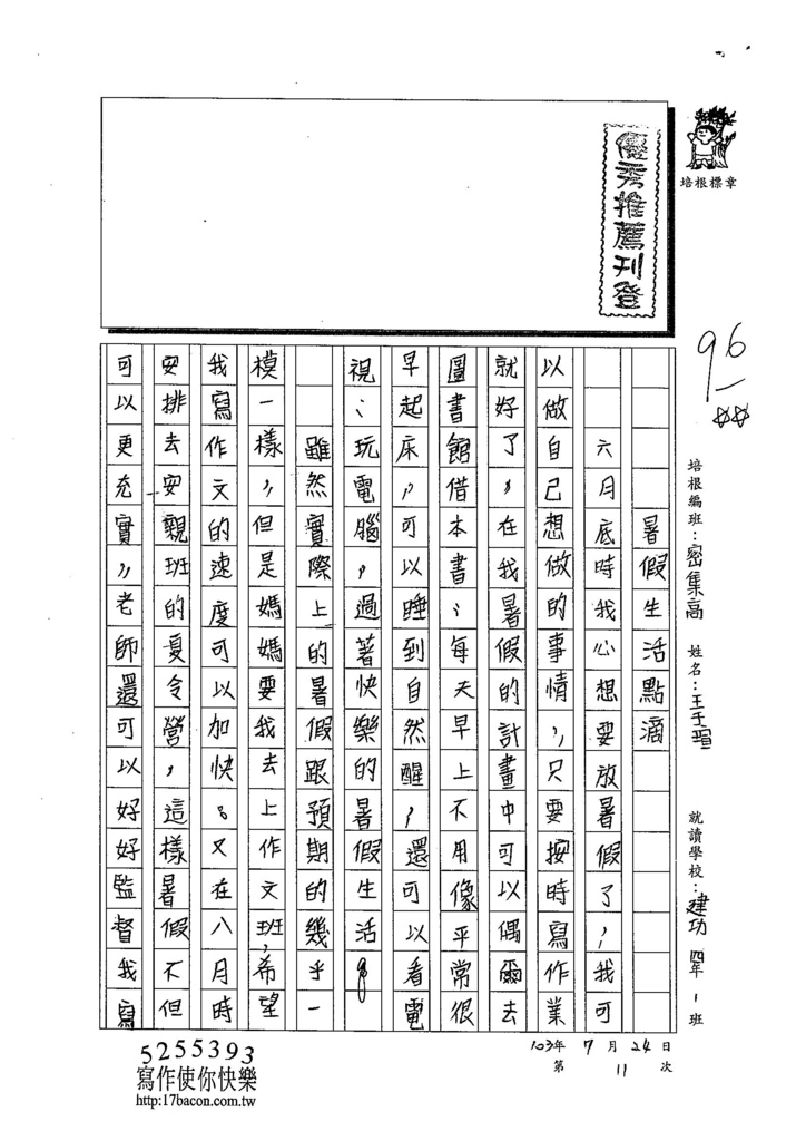 103TSW111王于瑄 (1)