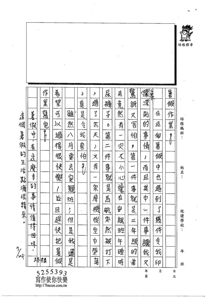 103TSW111王于瑄 (2)