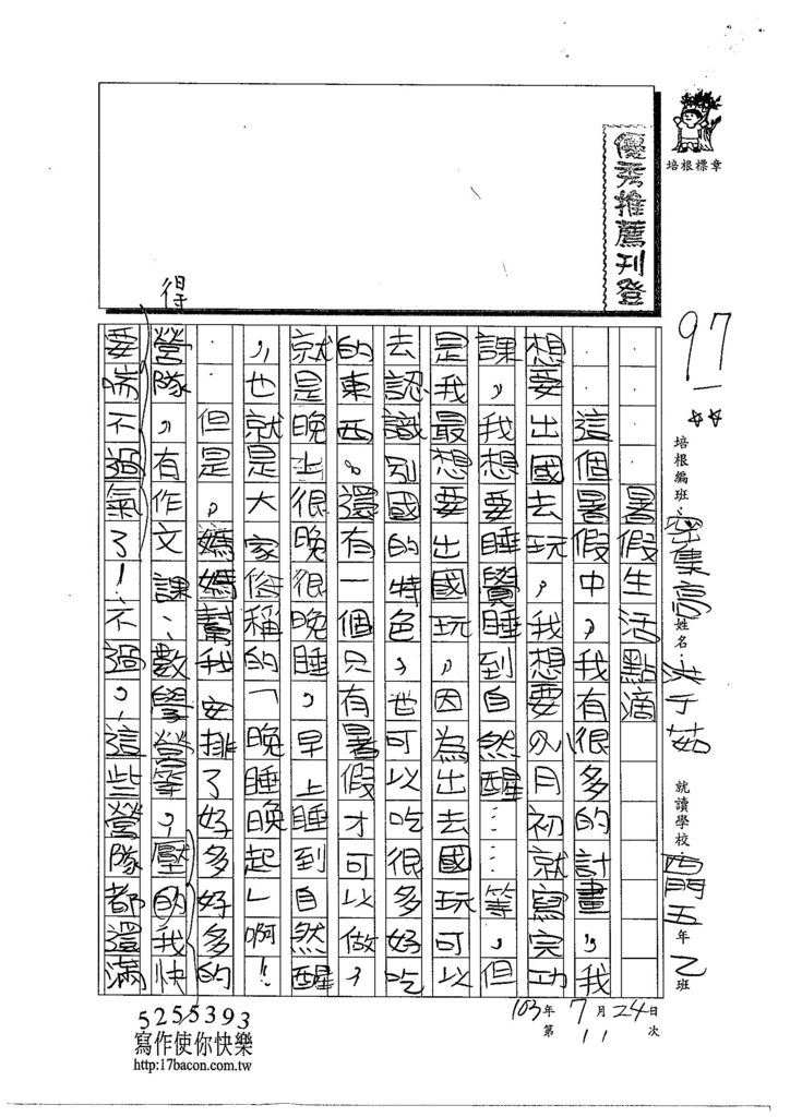 103TSW111洪于茹 (1)