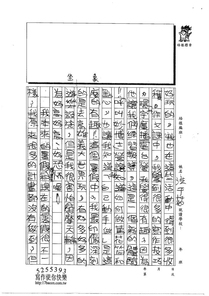 103TSW111洪于茹 (2)