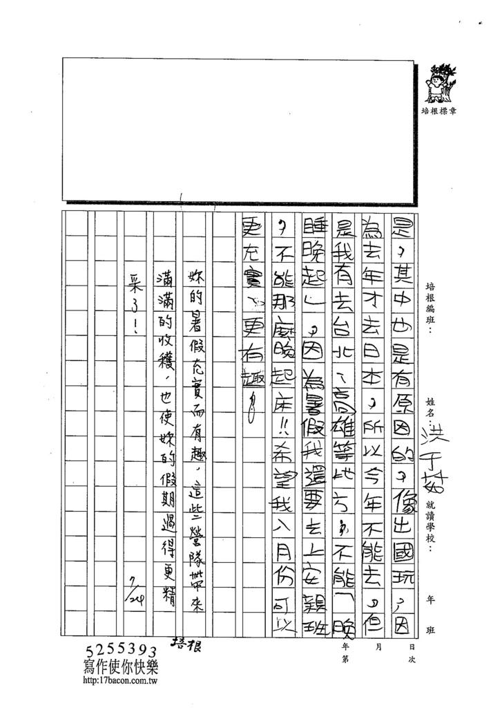 103TSW111洪于茹 (3)