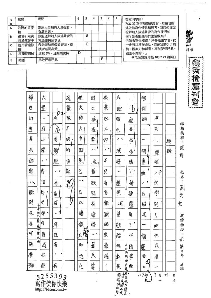 103WJ01劉奕宏 (1)