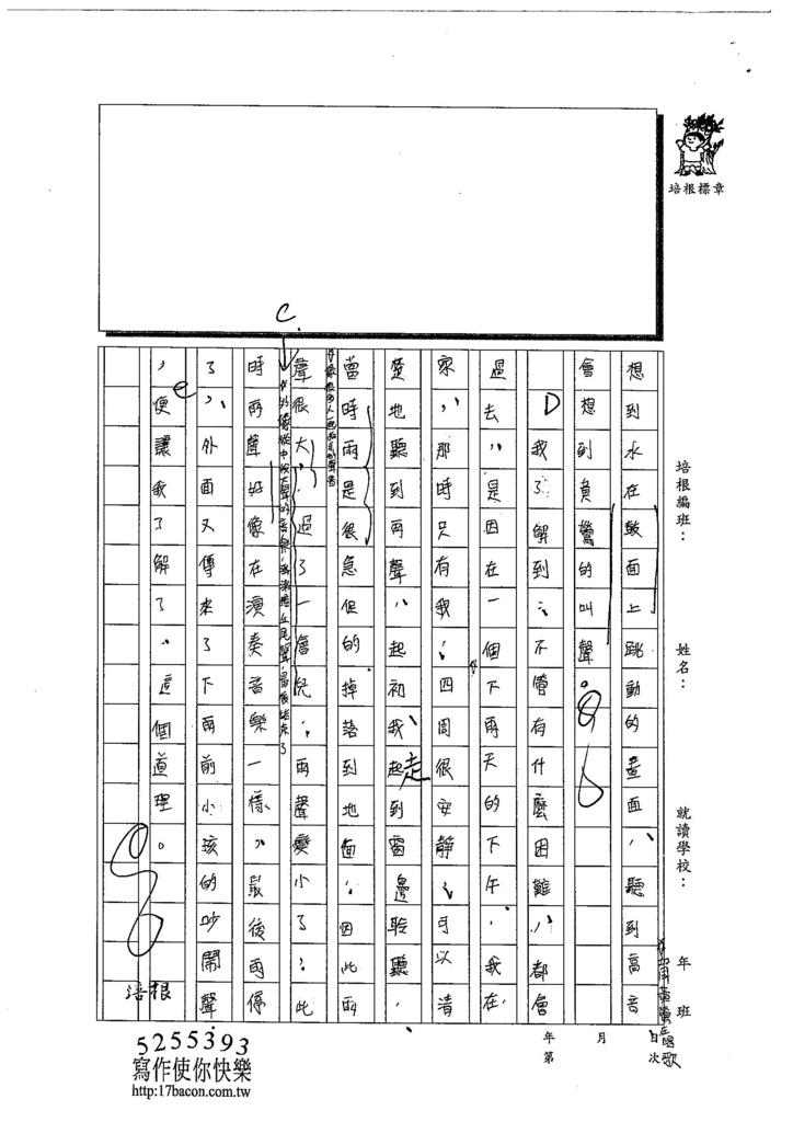 103WJ01劉奕宏 (2)