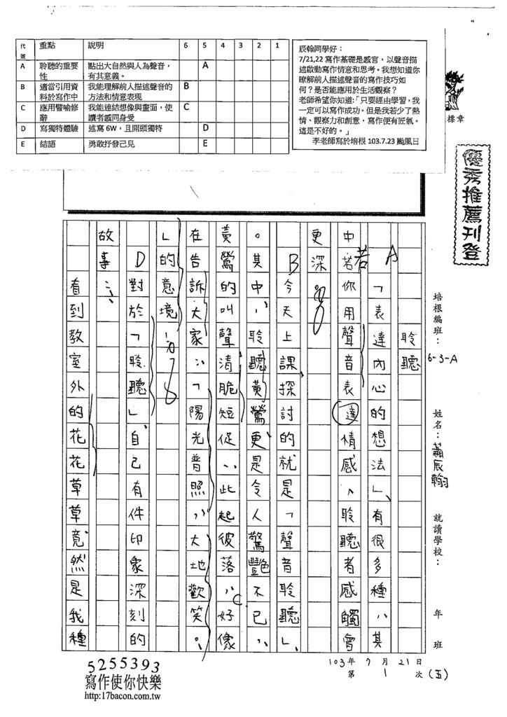 103WJ01蕭辰翰 (1)