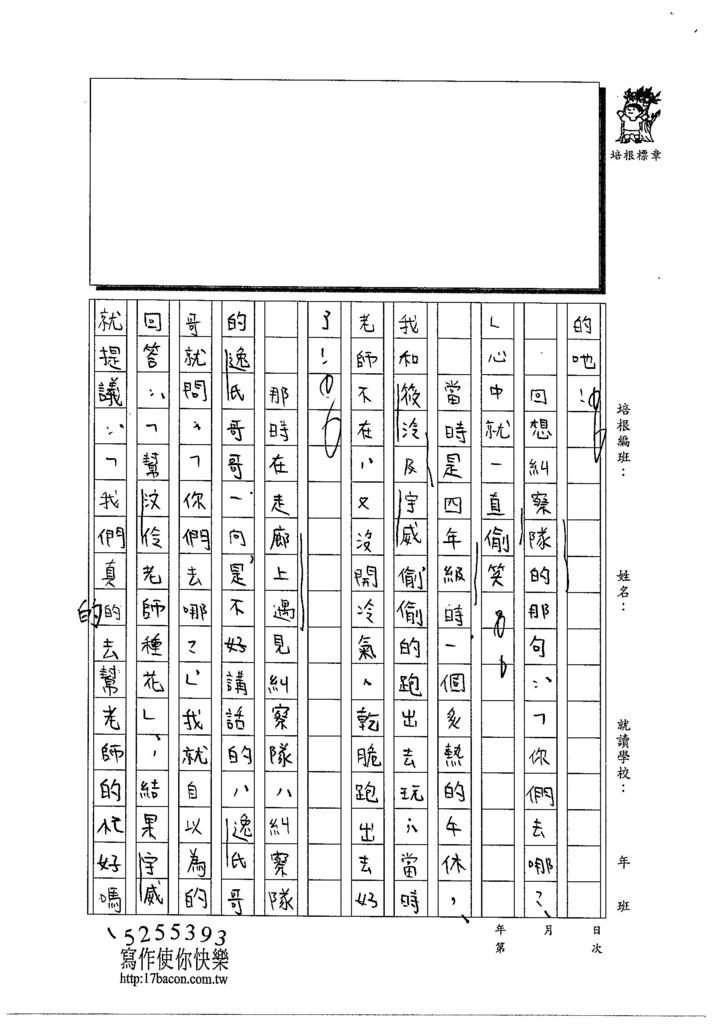 103WJ01蕭辰翰 (2)
