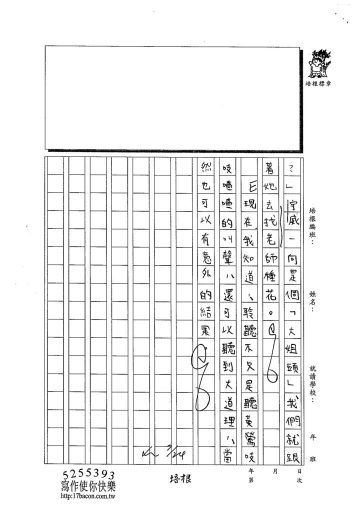 103WJ01蕭辰翰 (3)