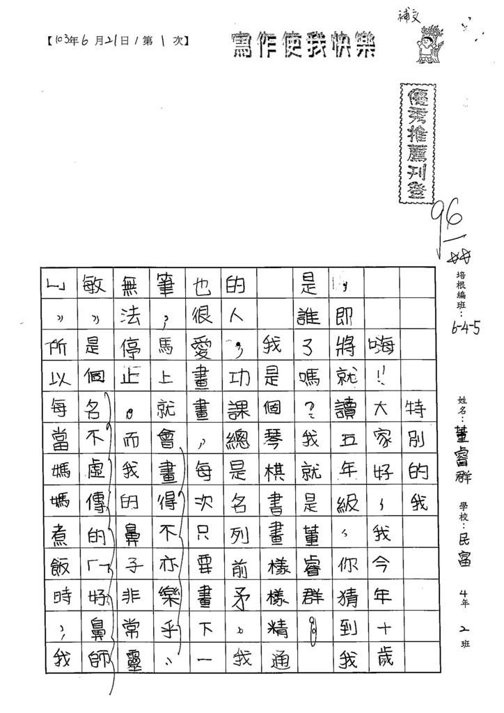 103W5101董睿群 (1)