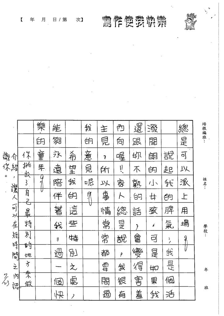 103W5101董睿群 (2)