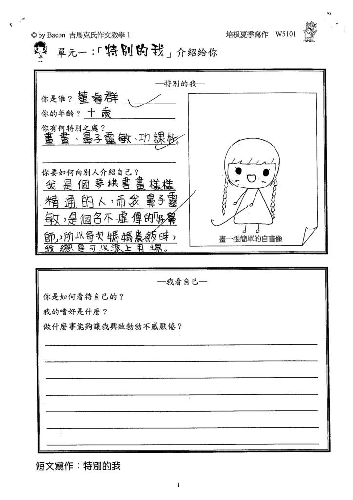 103W5101董睿群 (3)