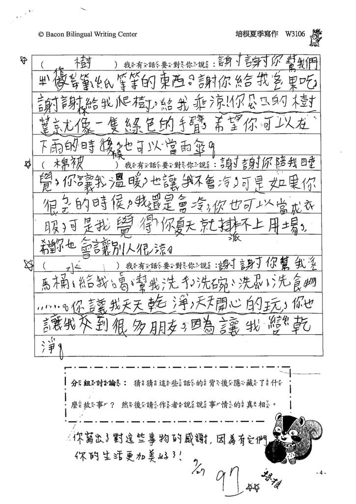 103W3106林岳生 (2)