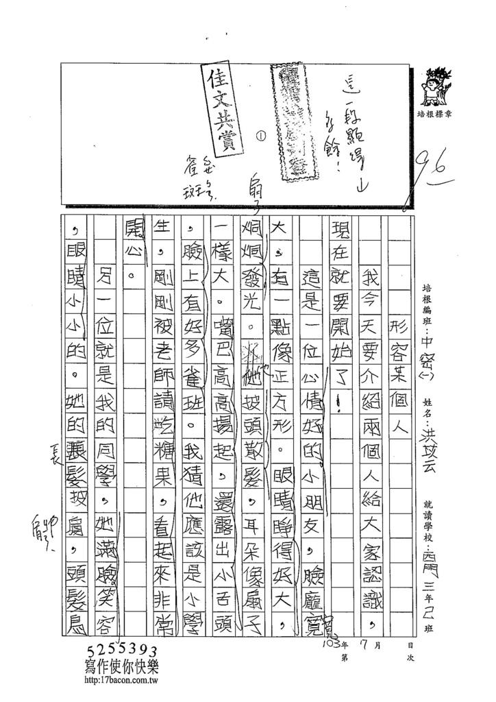 103W4106洪苡云 (1)