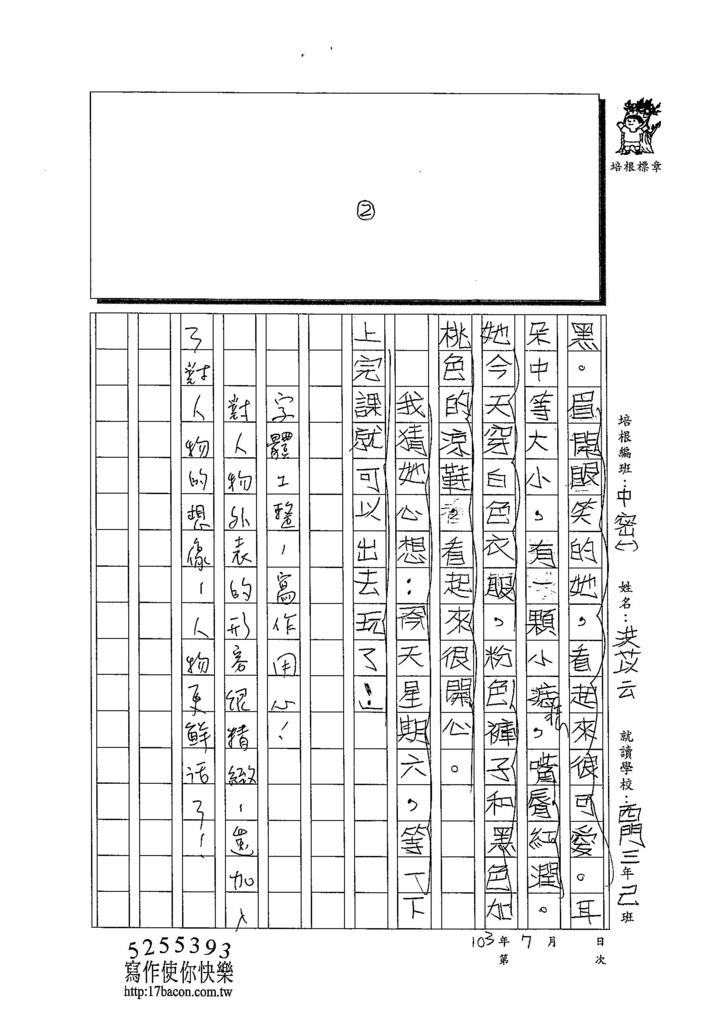 103W4106洪苡云 (2)