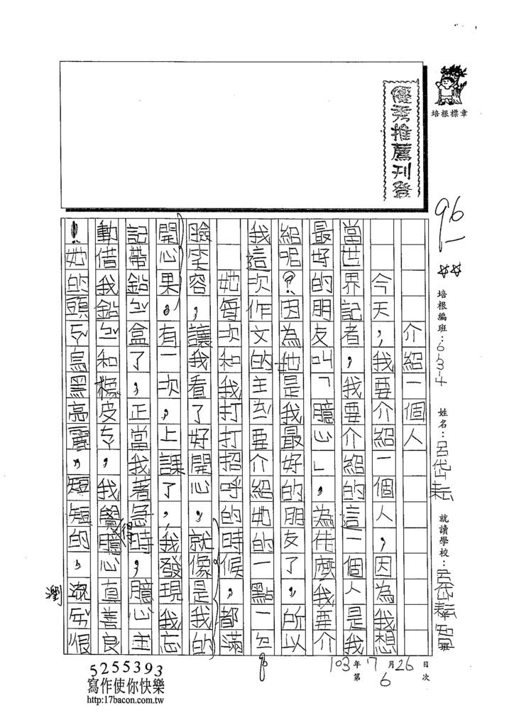 103W4106呂岱耘 (1)