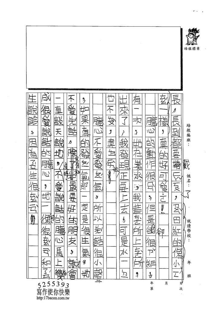 103W4106呂岱耘 (2)