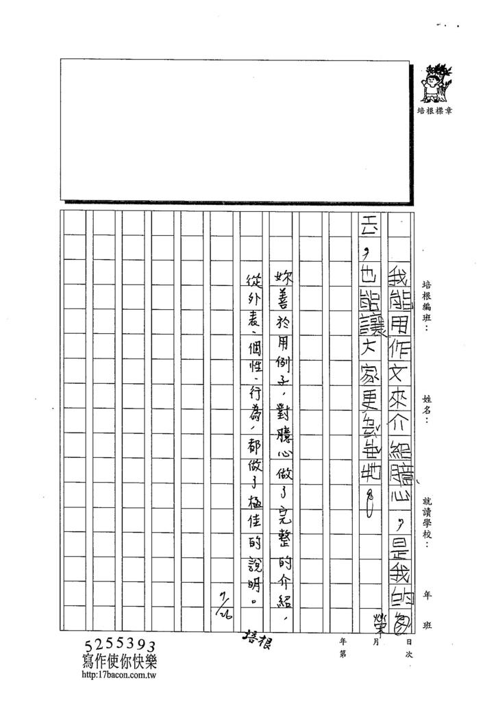 103W4106呂岱耘 (3)