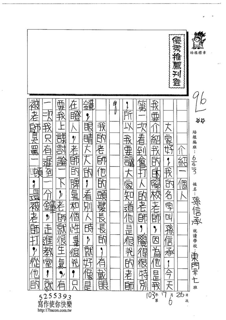 103W4106孫信承 (1)