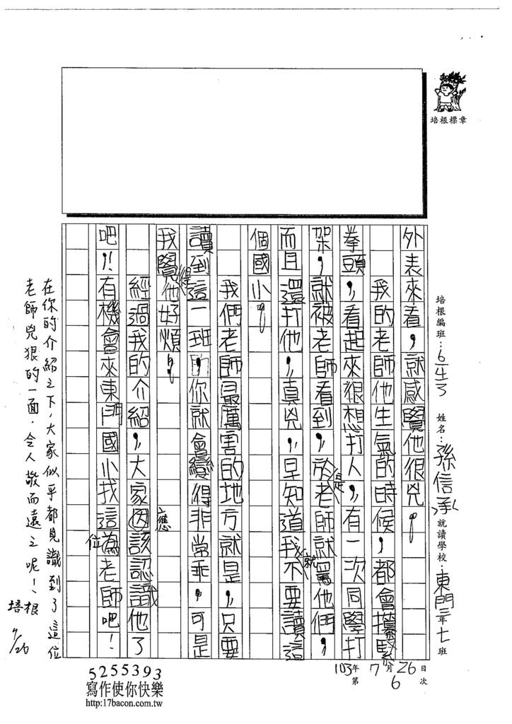 103W4106孫信承 (2)