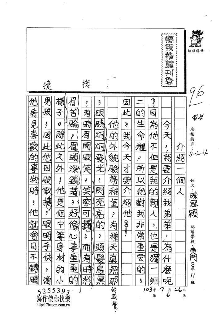 103W4106陳冠穎 (1)