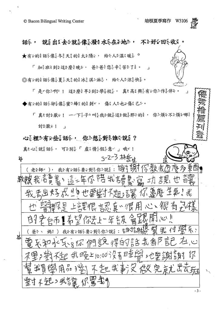 103W3106林岳生 (1)