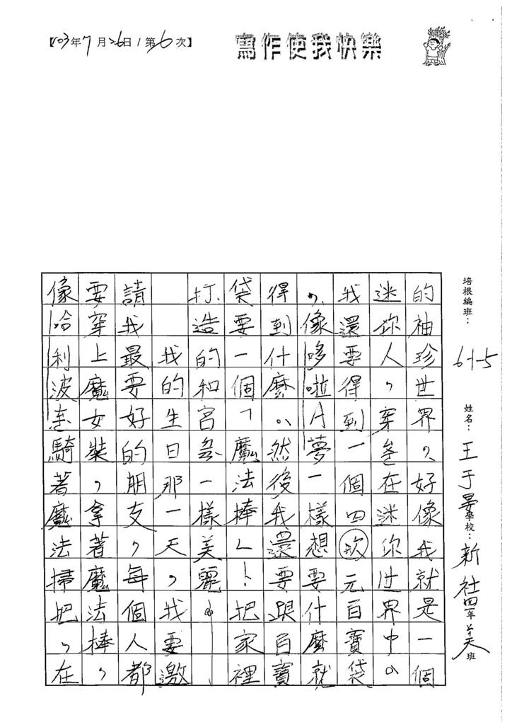 103W5106王于晏 (2)