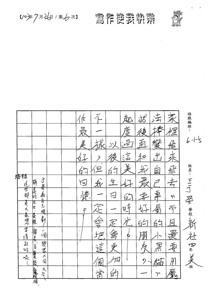 103W5106王于晏 (3)