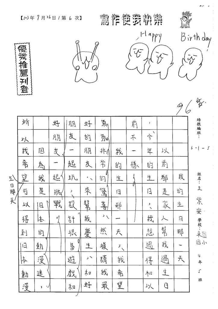 103W5106王紫安 (1)