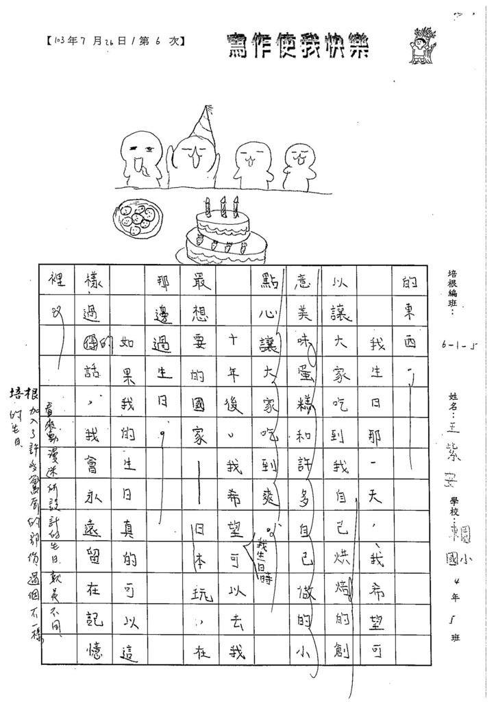 103W5106王紫安 (2)