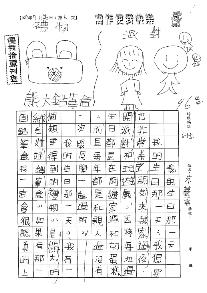 103W5106朱薏蓉 (1)