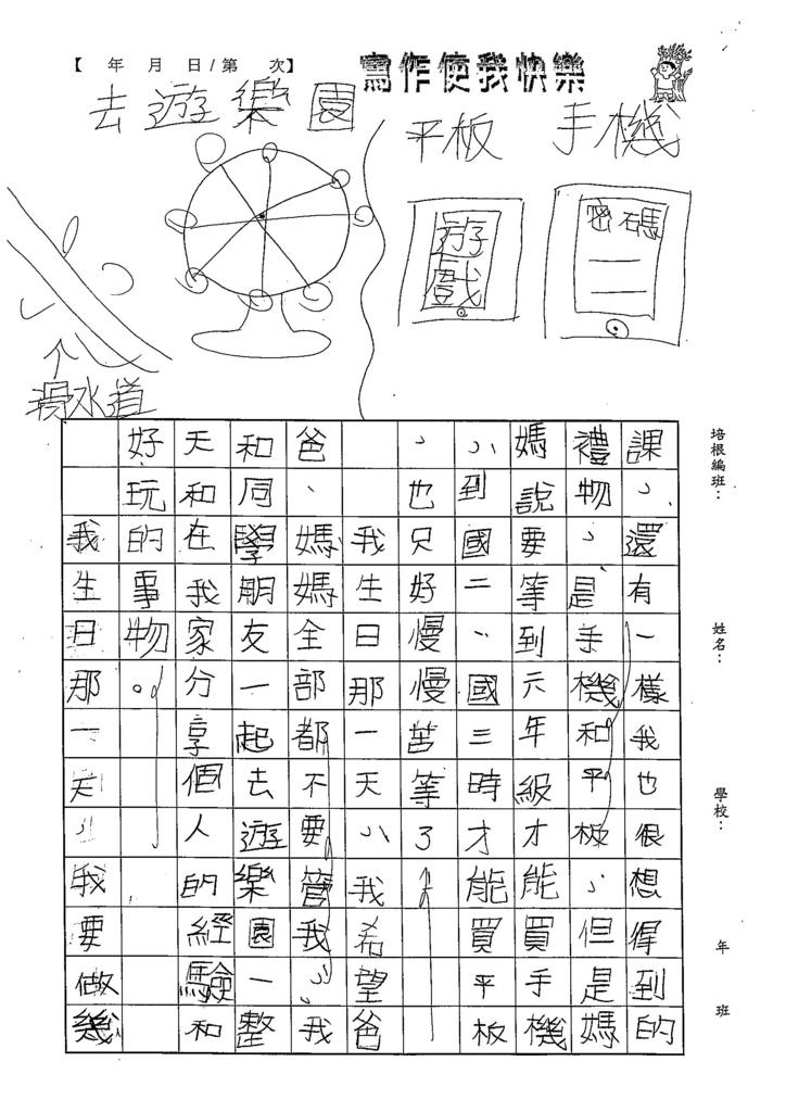 103W5106朱薏蓉 (2)