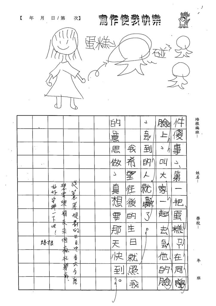 103W5106朱薏蓉 (3)