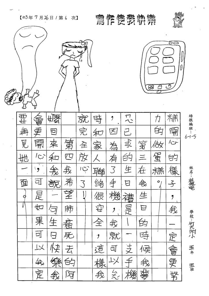 103W5106林佩妮 (2)