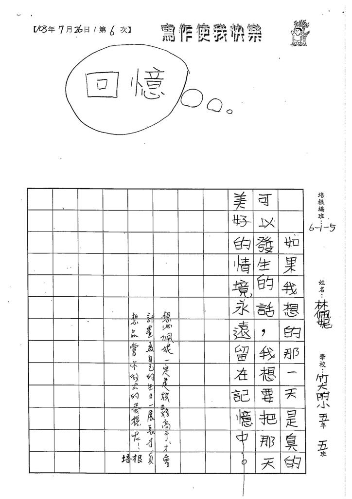 103W5106林佩妮 (3)