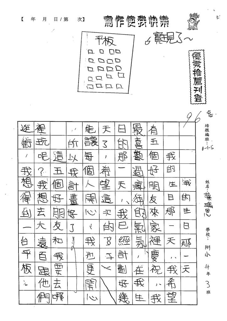 103W5106蔡瑀恩 (1)