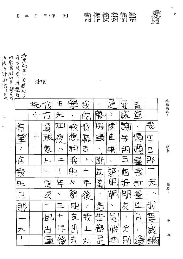 103W5106蔡瑀恩 (2)