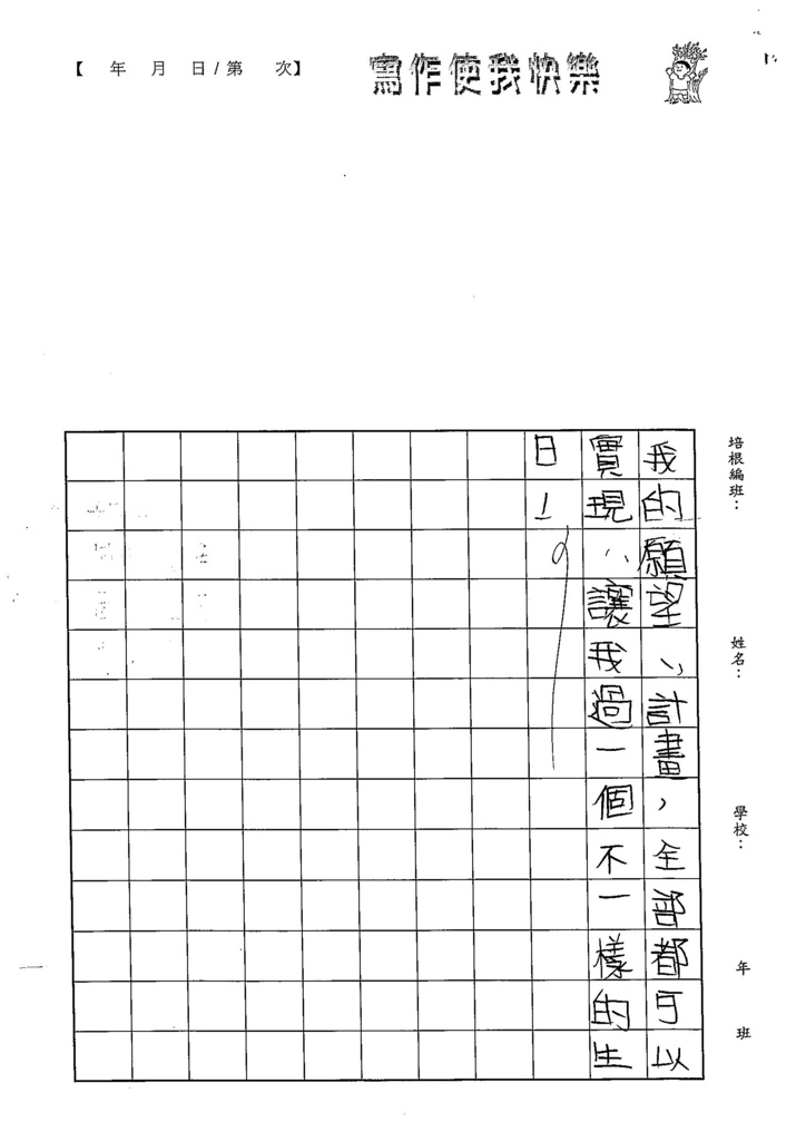 103W5106蔡瑀恩 (3)