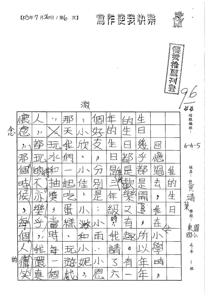 103W5106黃靖棻 (1)