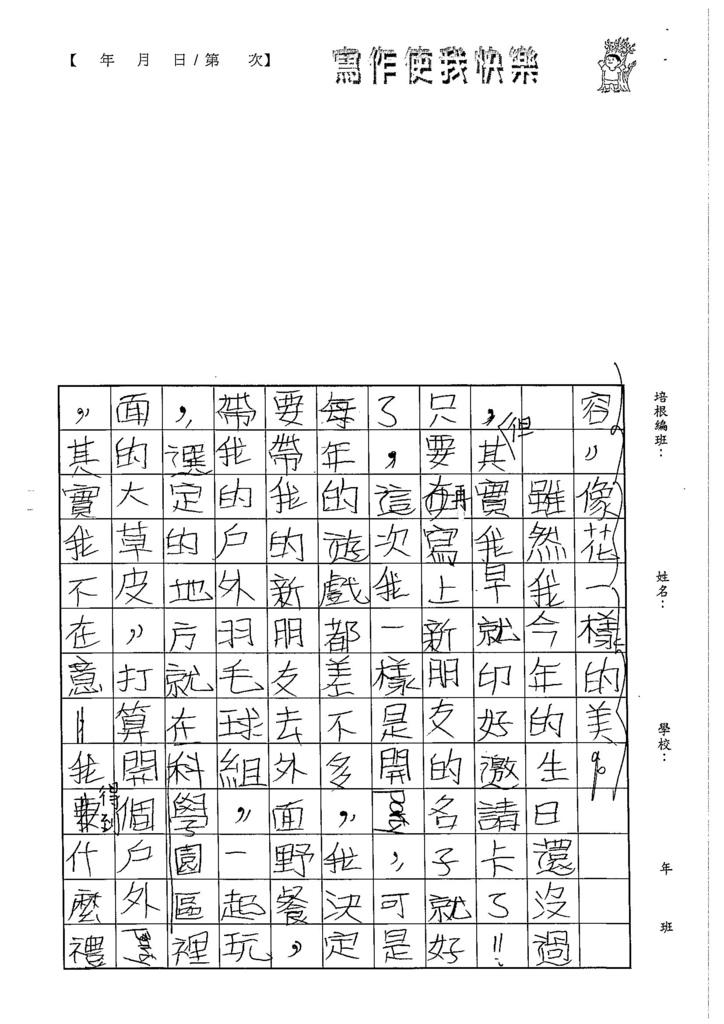 103W5106黃靖棻 (2)