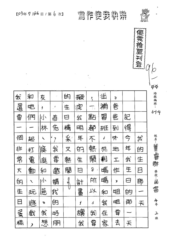 103W5106董睿群 (1)